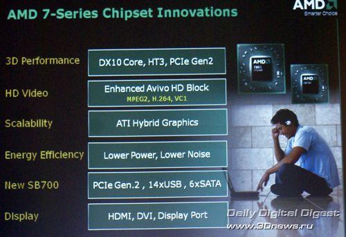 Платформа AMD Puma - M780G (RS780M) + SB700