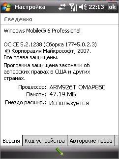 Mio DigiWalker A702. Информация о системе.