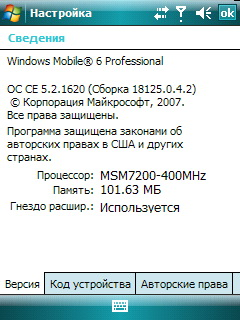 HTC TyTN II. Информация о системе