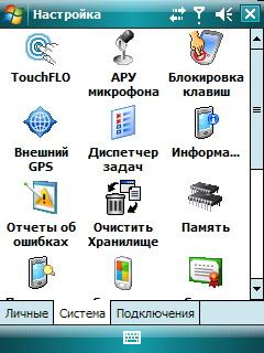 HTC TyTN II. Настройки системы
