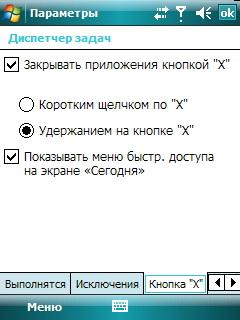 HTC TyTN II. Диспетчер задач