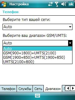 HTC TyTN II. Выбор диапазонов