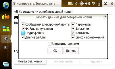 Nokia N810. Утилита резервного копирования