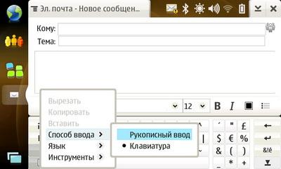 Nokia N810. Программа работы с почтой