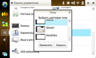 Nokia N810. Установка темы оформления
