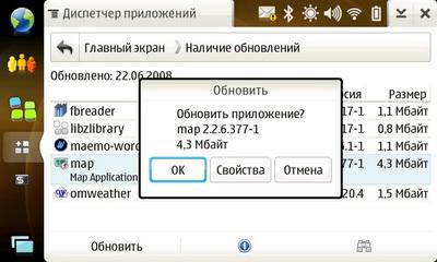 Nokia N810. Установка программного обеспечения при помощи графического интерфейса