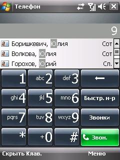 Soft_Phone.jpg