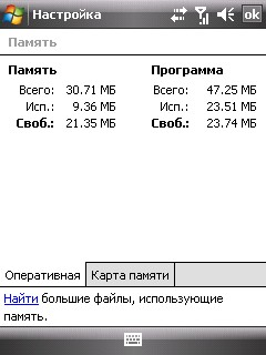 Soft_System_Memory.jpg
