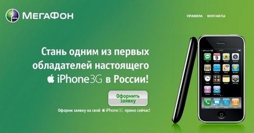 """О подписании соглашения с Apple о продажах телефонов iPhone 3G в России компания  """"Мегафон """"..."""