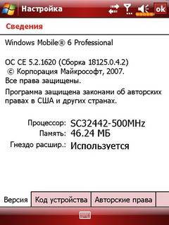 Glofiish M800. Информация о системе