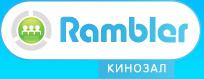 Рамблер Кинозал