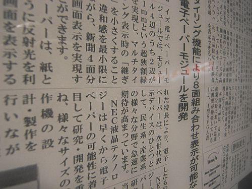 NEC_EInk_2.jpg