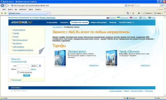 VoIP01_s.jpg