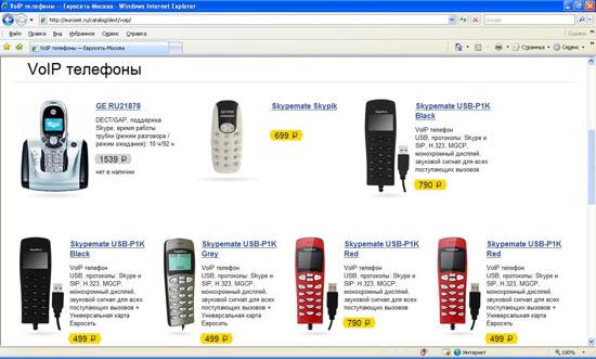 VoIP05_s.jpg
