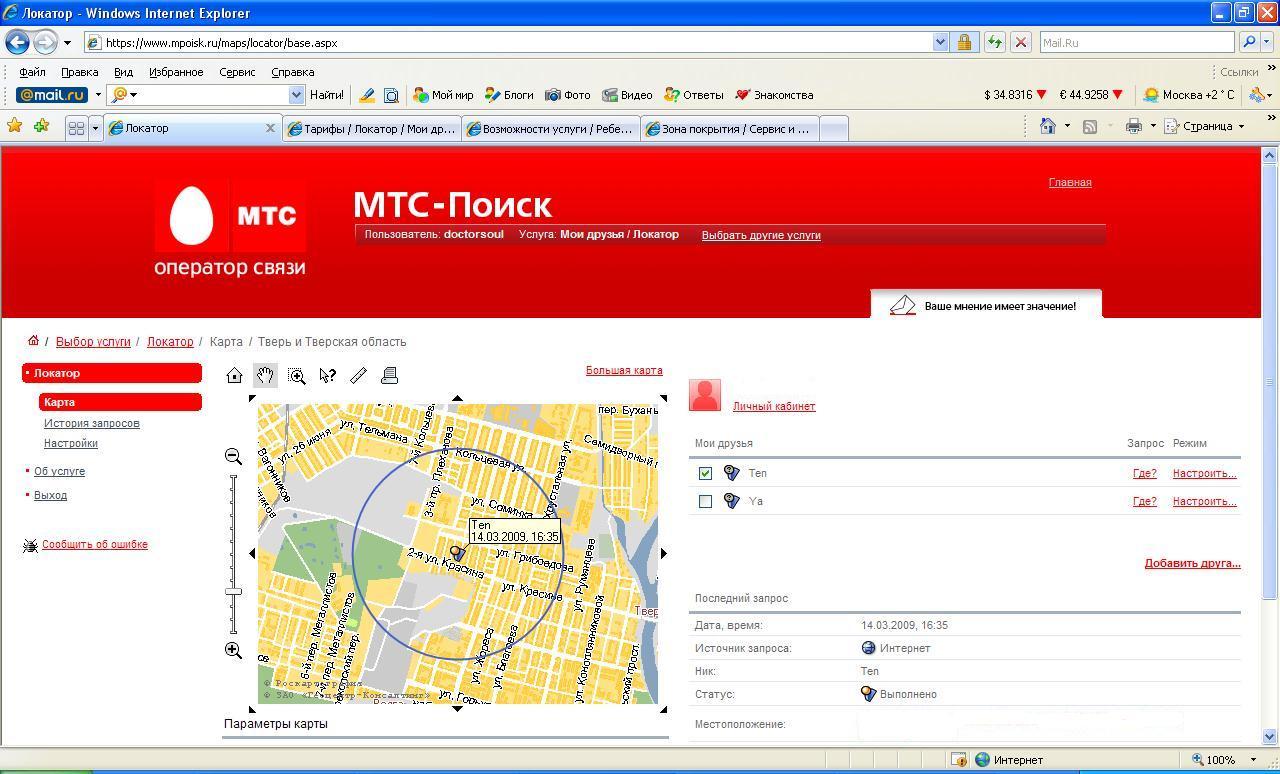Приложение пк для определения местоположения