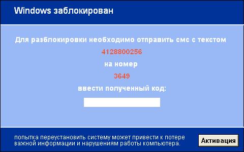 Windows заблокирован. Троян-вымогатель требует отправит платное SMS.