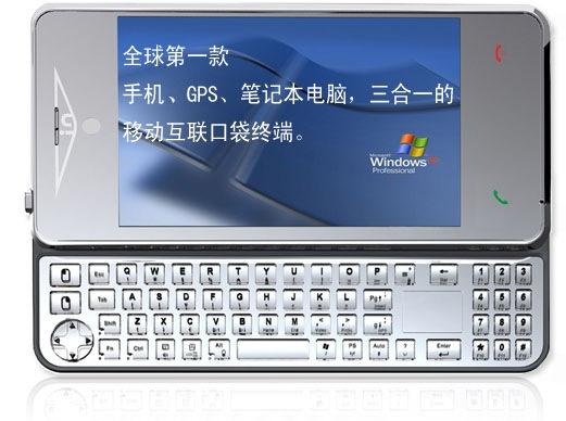 Computex 2009: телефон xpPhone на базе Windows XP