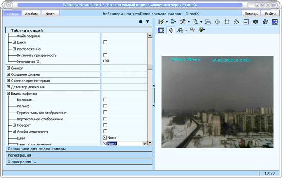 Willing Webcam 4.9: шпионаж при помощи веб-камеры