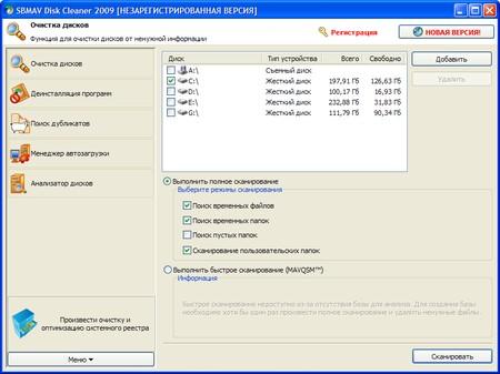 sbmav-disk-cleaner