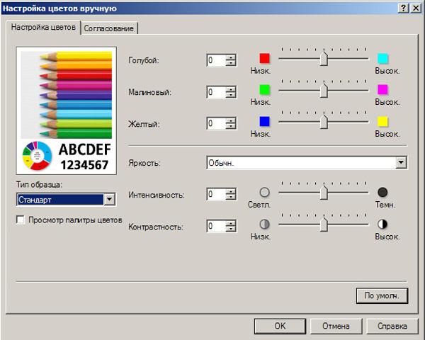 скачать программу для прокачки принтера