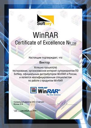 Обсудить материал в. WinRAR 3.90 beta... тестирование. ориентировано на специалистов, поэтому оно содержит не самые...