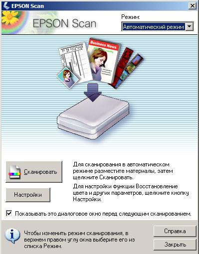 epsonscan_0.jpg