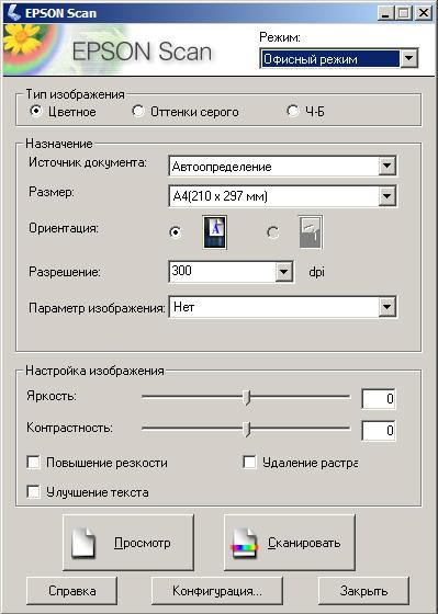 epsonscan_2.jpg