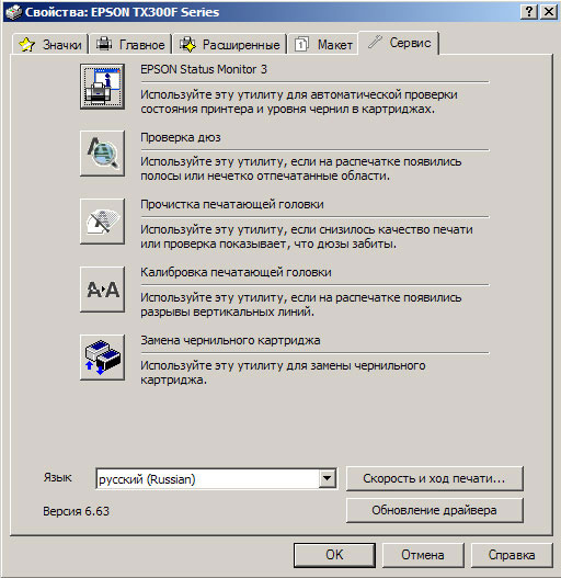 epsonprint_11.jpg