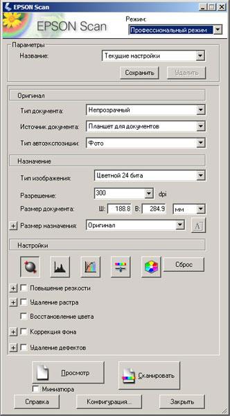 epsonscan_1.jpg