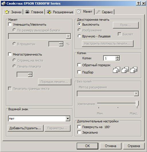 epsonprint_8.jpg