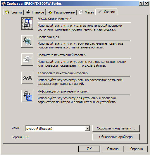 epsonprint_9.jpg