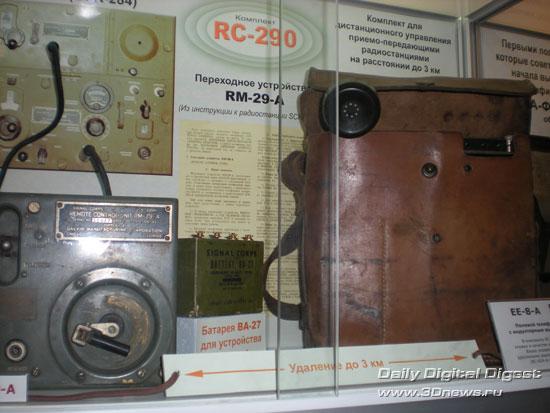 Дистанционное управление радиостанцией