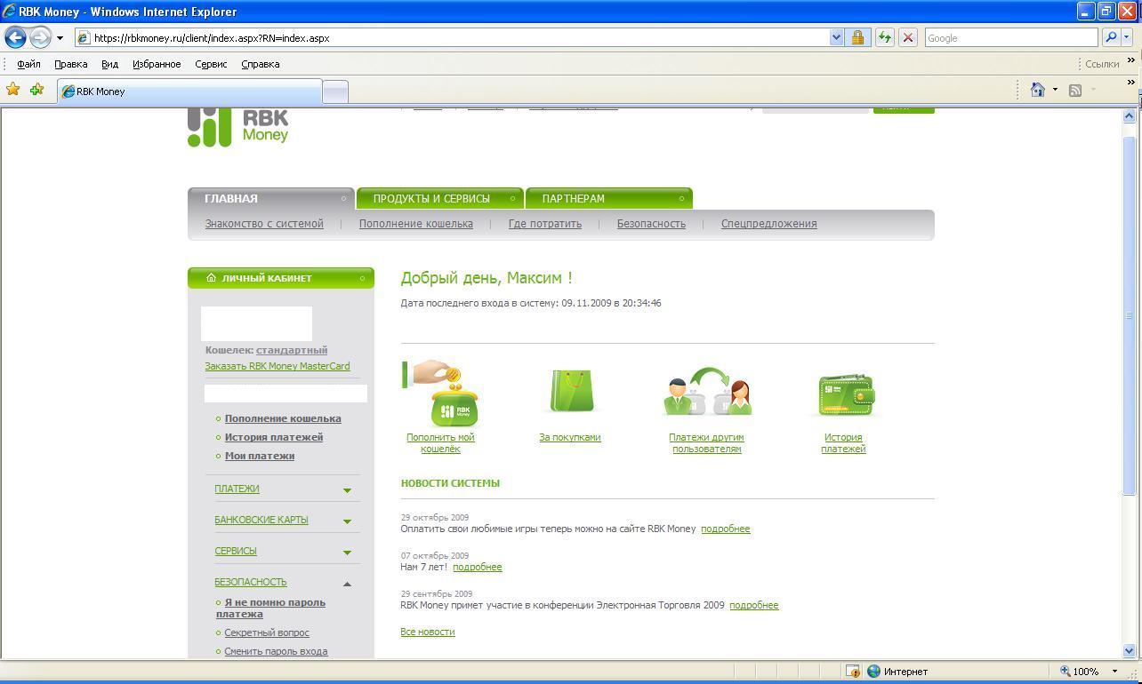 Способы пополнения электронного кошелька RBK Money и вывода средств