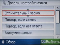 fax_10.JPG