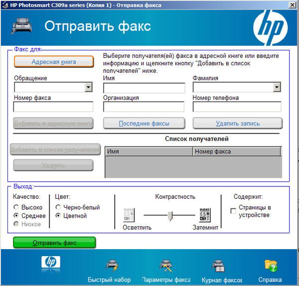 HP Photosmart Premium c309a. Отправка факсимильных сообщений при помощи ПК.