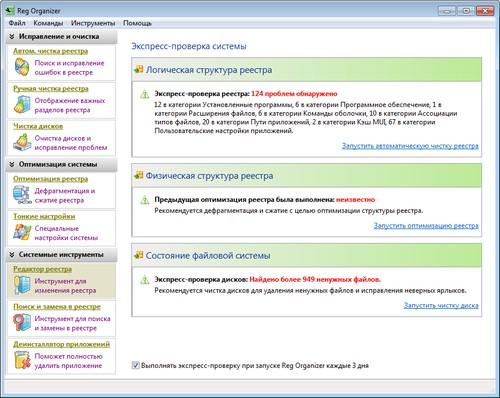 Reg Organizer 5.20: работа с реестром