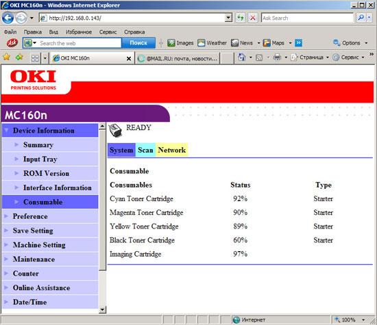 OKI MC160n. Web-панель управления