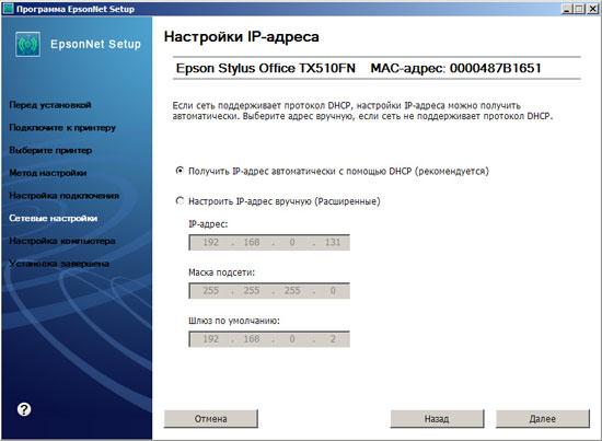 netsetup_3.jpg