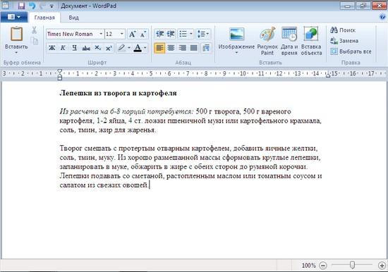 Скачать текстовой редактор для windows 7