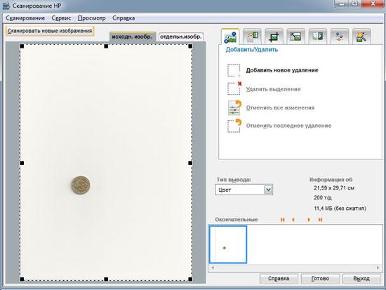 сканирование документов hp программа скачать бесплатно