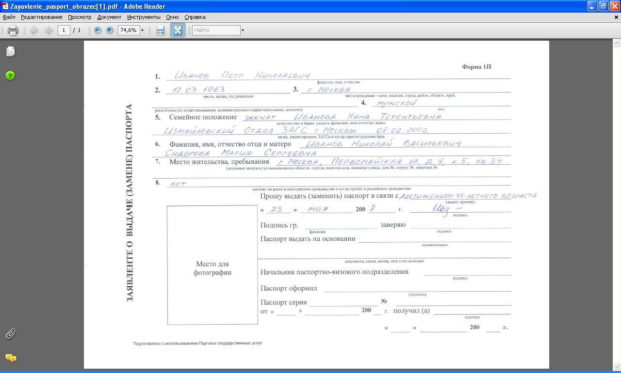 Срочная замена паспорта РФ - Правовед RU