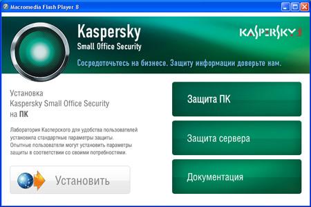 Обновленная версия Kaspersky Small Office Security SmallOfficeSecurity