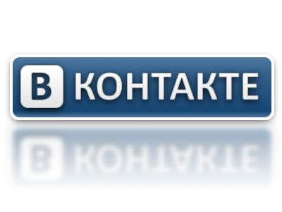 Хитрости Вконтакте