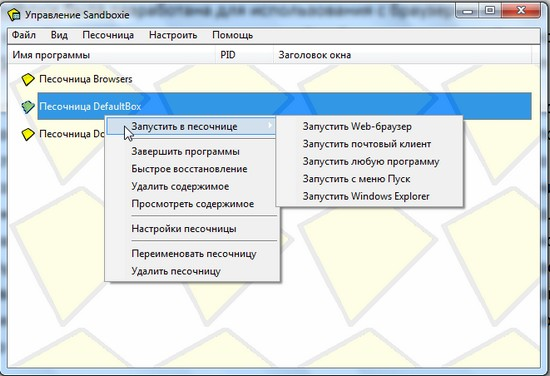 """Sandboxie 3.54: работа с приложениями в """"песочнице"""""""
