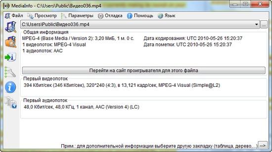 Программа показывает, каким кодеком сжато видео, с каким битрейтом