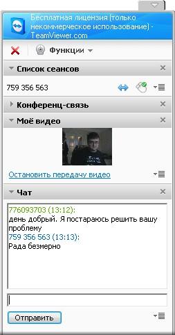 Удаленное администрирование с TeamViewer
