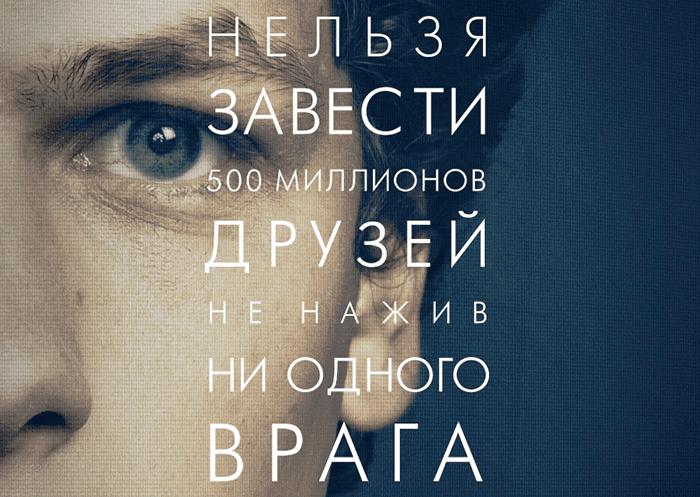 Постер художественного фильма «Социальная сеть»