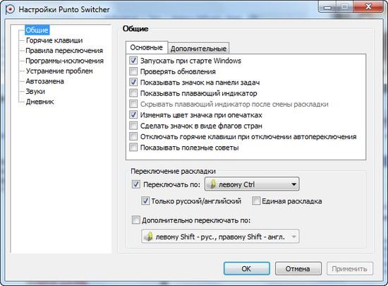 Punto Switcher 3.2: переключение раскладки клавиатуры Tratata2150