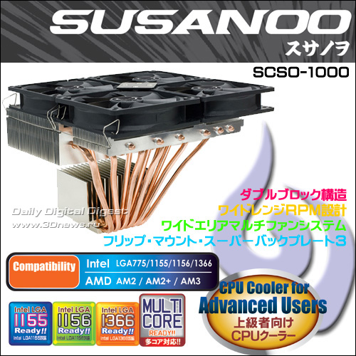 Кулер Scythe SUSANOO: 12 тепловых трубок, 3 радиатора, 4 вентилятора Scythe_SUSANOO_Pic_01