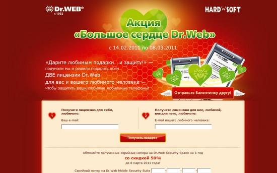 """""""Доктор Веб"""" раздает Dr.Web Mobile Security Suite бесплатно Tratata2207"""